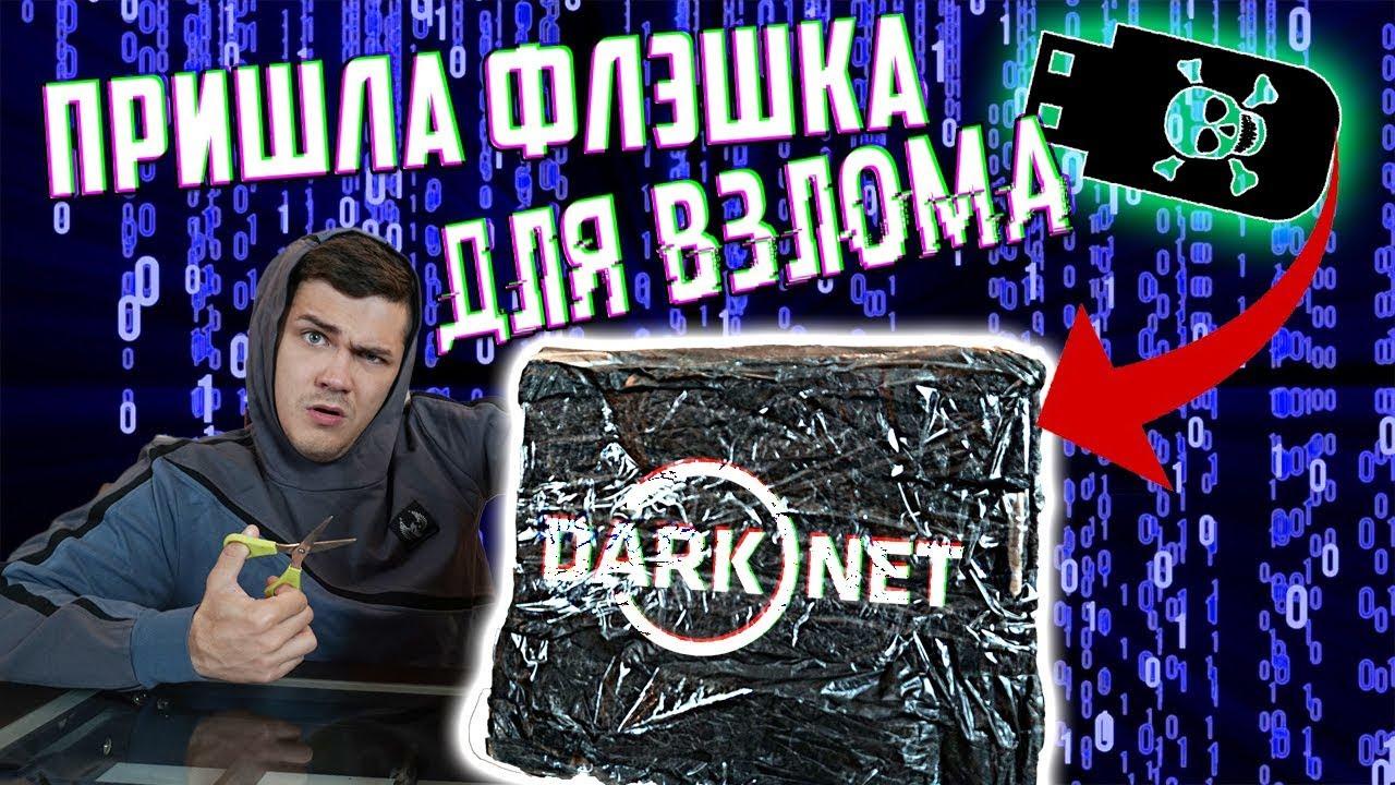 Вики darknet попасть на гидру настройка тор браузера на айфоне hydraruzxpnew4af