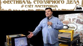 Основы работы на станках с ЧПУ - Фестиваль Столярного Дела 2015
