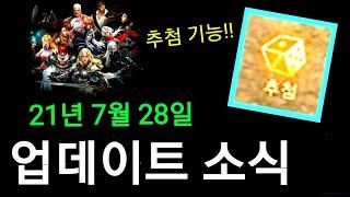 리니지M 21년 7월28일 업데이트 소식