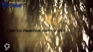 Dan Balan - Домой (Lyric Video)