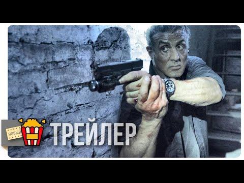 ПЛАН ПОБЕГА 3 — Русский трейлер | 2019 | Новые трейлеры