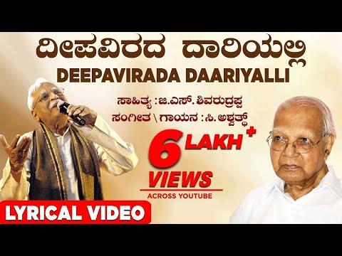 Deepavirada Daariyalli lyrical    G.S.Shivarudrappa    C.Ashwath    Kannada Bhavageethegalu