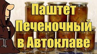 Паштет Печеночный в Автоклаве
