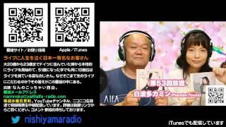 この動画は株式会社(http://alfa-radio.com)が公式に配信しています。Th...