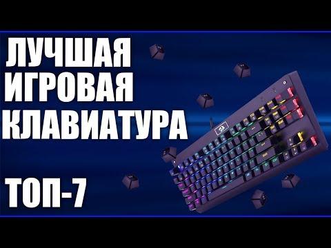 ТОП-7. Лучшие игровые клавиатуры для игр 2019 года 🎮⌨