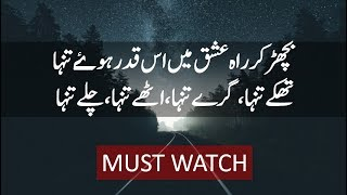 Heart touching 2 lines sad Urdu poetry collection part 2