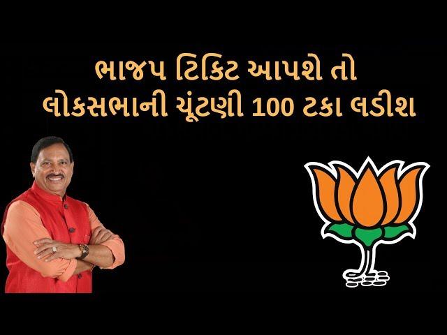 ભાજપ ટિકિટ આપશે તો   લોકસભાની ચૂંટણી 100 ટકા લડીશ Say C.K.Patel   On Record With Sudhir Raval