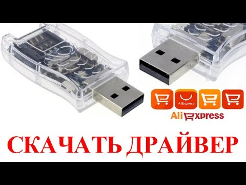 Sim Card Reader Writer Cloner Driver скачать драйвер