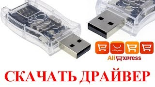 Sim card reader Writer Cloner driver скачать драйвер