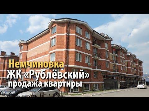 квартира немчиновка | купить квартиру жк рублевский | квартира одинцово