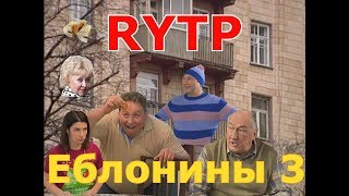 Еблонины 3 (Воронины) пуп   RYTP