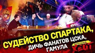 """Судья """"Спартака"""", беспредел ЦСКА, Гамула гость"""