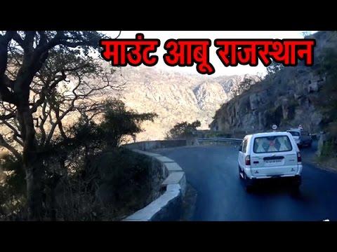 Mount Abu Dangerous Road | Abu Road Rajasthan | माउंट आबू राजस्थान