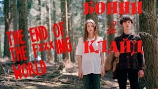 Трейлер ||Бонни & Клайд