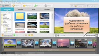 Как кадрировать фотографии на слайде