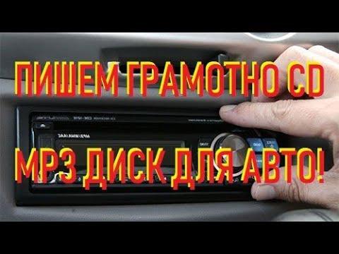📀 Как записать CD диск с Mp3 музыкой для авто машины / ЛИКБЕЗ 🚗