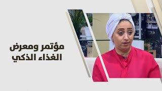 رانيا البابلي ومثنى البركات - مؤتمر ومعرض الغذاء الذكي