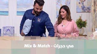 مي حجرات - Mix & Match - بازار رؤيا