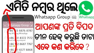 Whatsapp hack ହୋଇଛି +86 ||ଓଡ଼ିଆ|| Whatsapp hack by chinese hackers