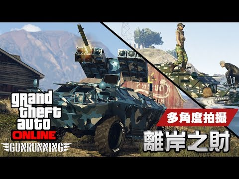 Get 【多角度】#4 離岸之財 APC【GTA Online 軍火走私】GTA Gunrunning Screenshots