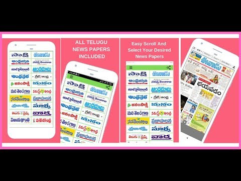 Telugu News Papers (Daily E-Papers) – Apps on Google Play