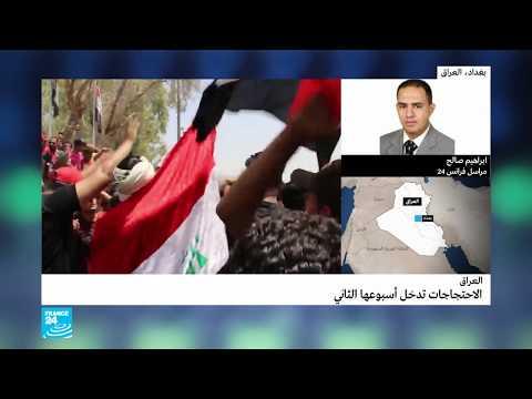 هل تأخذ الاحتجاجات في العراق منحى انتفاضة ضد الأحزاب الحاكمة؟  - نشر قبل 2 ساعة