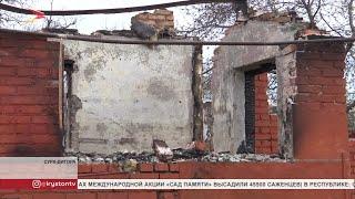 В Сурх-Дигоре сгорел частный дом