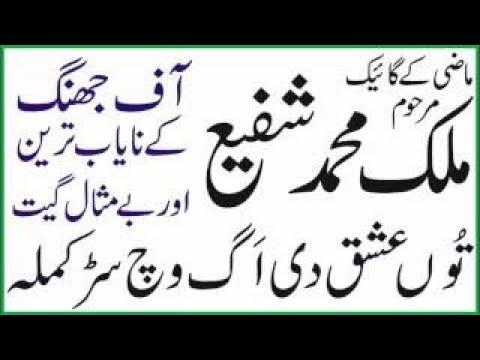 Toon Ishq Dee Agg Vich Sarr Kamla Malik Muhammad Shafi Of Jhang
