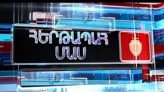 Hertapah Mas Kirakonorya - 27.04.2015