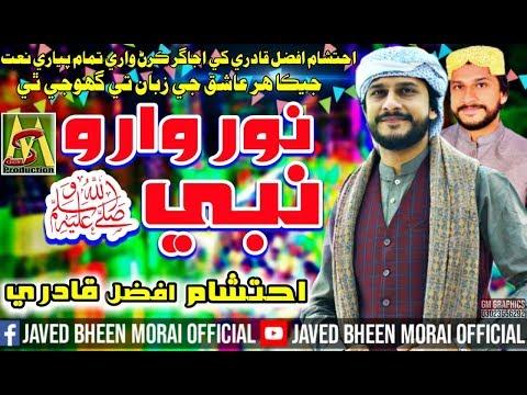 Ahtsham Afzal Qadri New Album 2014 Noor Waro Aayo Poet Javed Bheen Morai