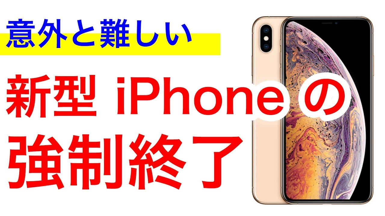 終了 iphone 強制