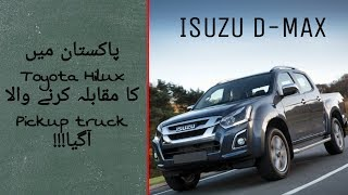 All New Isuzu D Max 2018 | The Hilux Competitor.