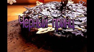 Торт Торт Черный Принц CAKE BLACK PRINCE
