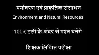 Environment and Natural Resources पर्यावरण और प्राकृतिक संसाधन विज्ञान 2017-18