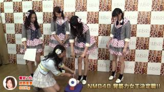 NMB48メンバーで最も背筋力があるのは!? 藤江れいな、山田菜々、門脇...