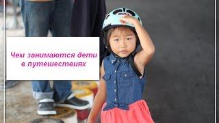 Чем занимаются дети в путешествиях(Хотите начать зарабатывать в интернете, найти достойную работу и получать хорошие деньги? Узнай, как это..., 2016-02-23T13:32:58.000Z)