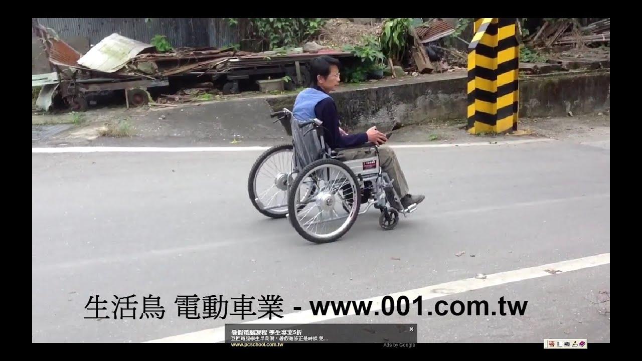一般手動輪椅改裝成電動輪椅--爬坡測試~2 - YouTube