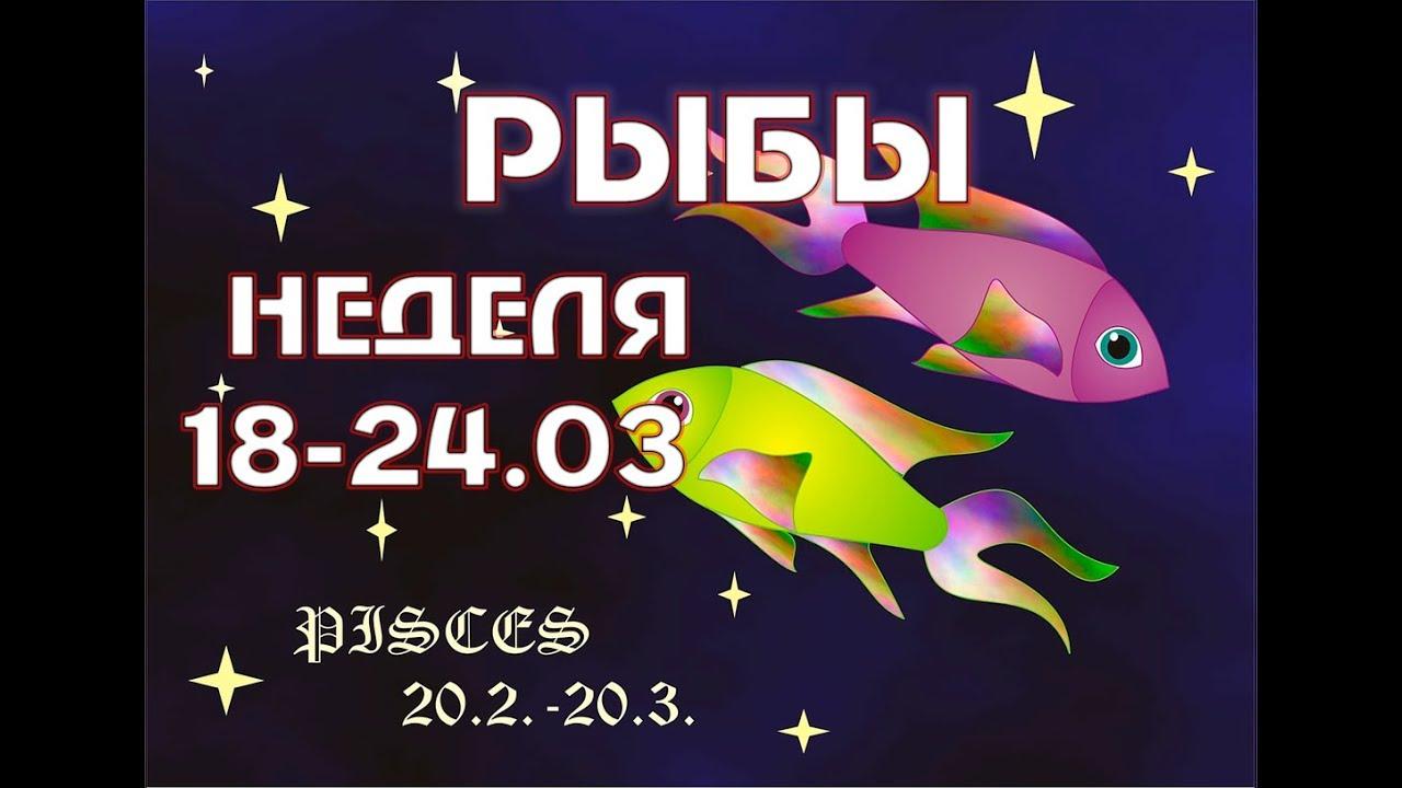 РЫБЫ прогноз на НЕДЕЛЮ 18-24 МАРТА таро гороскоп