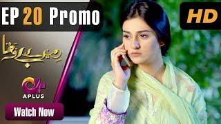 Mere Bewafa - Episode 20 Promo | Aplus Dramas | Agha Ali, Sarah Khan, Zhalay | Pakistani Drama