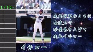 【プロ野球】背番号51の選手で応援歌1-9