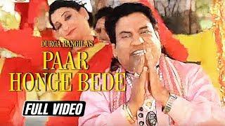 Durga Rangila || New Song 2018 ||Paar Honge Bede
