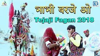 एक बार फिर से Lilan Singare फागण माये - Tejaji Fagan 2018   भाभी बरजे ओ । Bhera Ram, Ambika Dadich