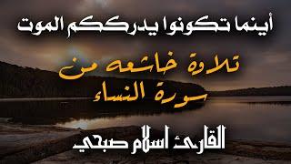 اينما تكونوا يدرككم الموت ❤️ تلاوة نديه من القران الكريم من سورة النساء ❤️ اسلام صبحي