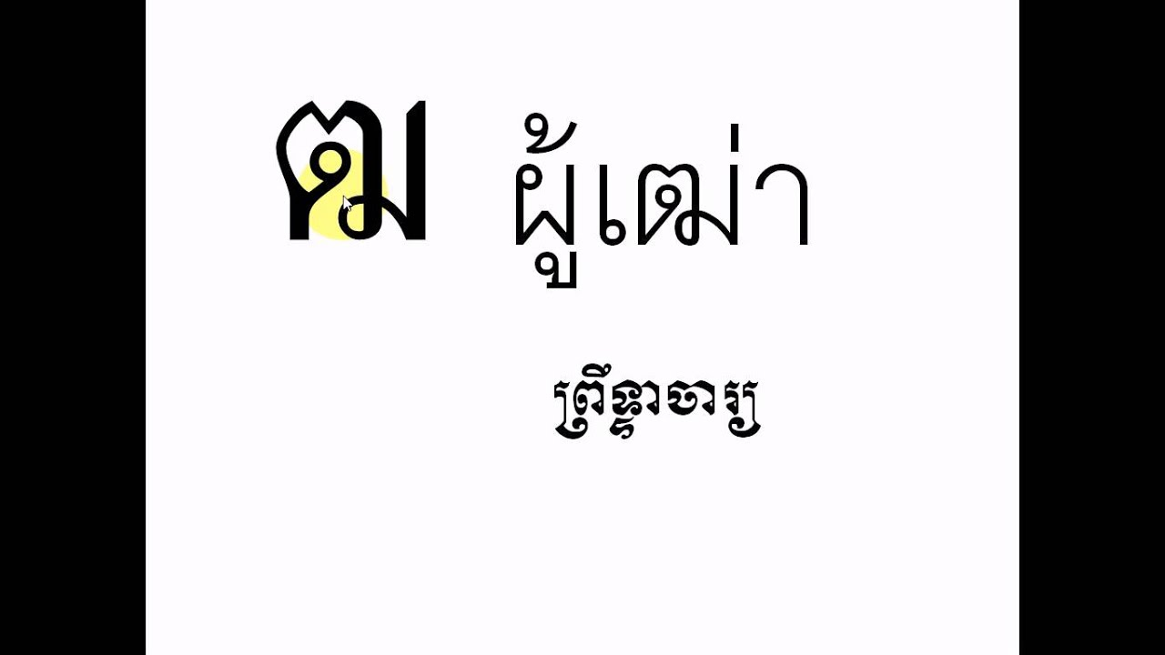 how to learn thai language