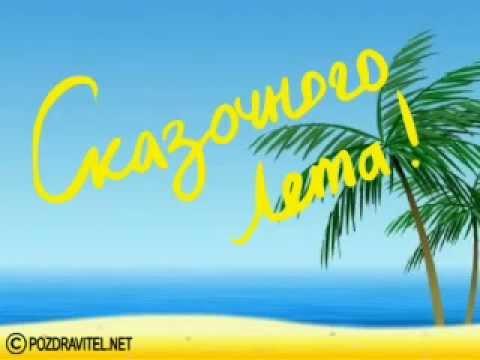 Прикольное поздравление с наступившим летом  Сказочного лета
