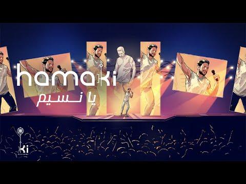 Hamaki - Ya Naseem | حماقي - يا نسيم