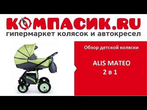 Вся правда о коляске ALIS MATEO . Обзор детских колясок от Компасик.Ру