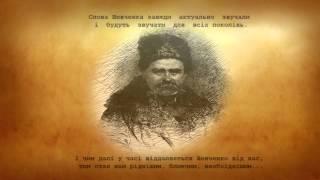 200 річчя від дня народження Т.Г. Шевченка