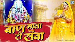 बाण माताजी का बोहत ही सूंदर भजन: बाण माता री सेवा   Pinky Gehlot  Rajasthani Song   Baan Mata Bhajan