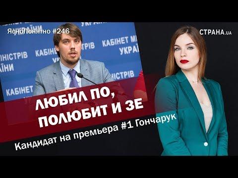 Любил По, полюбит и Зе. Кандидат на премьера #1 Гончарук   ЯсноПонятно #246 By Олеся Медведева